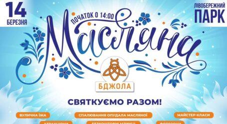 Кам'янчан запрошують на святкування Масляної