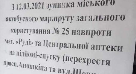 Три маршрути Кам'янського більше не будуть зупинятися на небезпечному перехресті