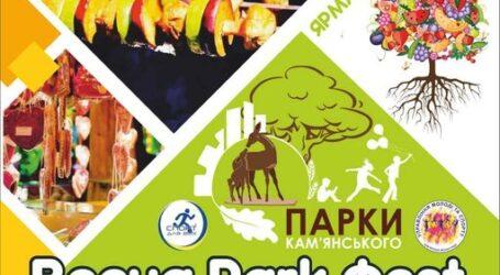 Кам'янчан запрошують на «Весна.Park.Феst»