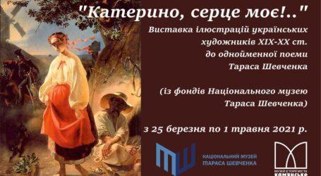У Музеї Кам'янського відкрилась виставка «Катерино, серце моє!..»