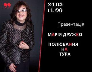 Кам'янчан запрошують на онлайн-презентацію роману Марії Дружко