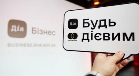 Які послуги можуть отримати підприємці Дніпропетровщини на порталі «Дія. Бізнес»