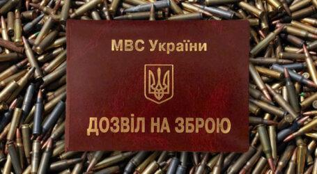 В Україні відновлюють видачу дозволів на зброю