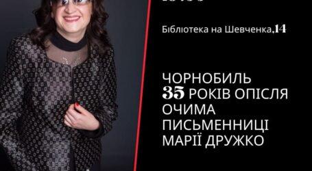 Чорнобиль 35 років опісля: кам'янчан запрошують на онлайн-зустріч з письменницею Марією Дружко