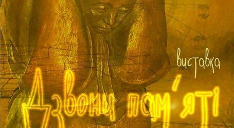 """У музеї Кам'янського відкрилась виставка """"Дзвони Чорнобиля"""""""