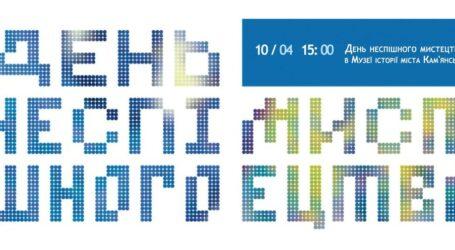 Музей Кам'янського запрошує на День неспішного мистецтва