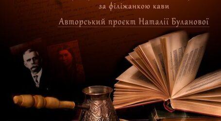 """Кам'янчан запрошують на """"Кавові історії"""""""