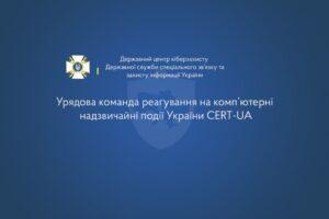 Мешканцям Кам'янського загрожує фішинг-сайт, що імітує «ДІЯ» - ФОТО