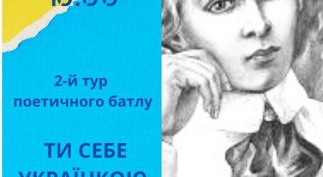 """Кам'янчан запрошують до участі у другому турі поетичного батлу """"Ти себе Українкою звала"""""""