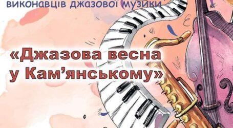 """Кам'янчан запрошують на """"Джазову весну"""""""
