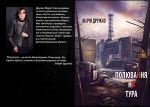 В Кам'янському презентували книжку-фентезі про Чорнобиль - ФОТО