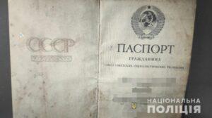 На Дніпропетровщині спіймали крадія з паспортом СРСР - ФОТО
