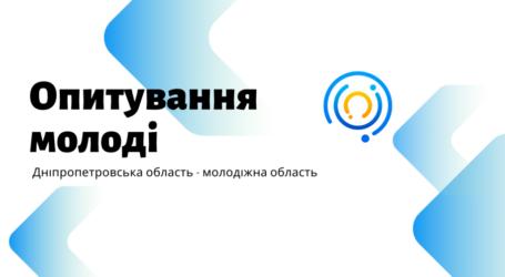Молодь Дніпропетровщини запрошують долучитися до масштабного обласного опитування