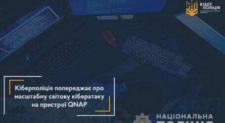 Кіберполіція попереджає про масштабну світову кібератаку на пристрої QNAP