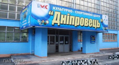 """Спортшколи """"Дніпровця"""" у Кам'янському переїжджають"""