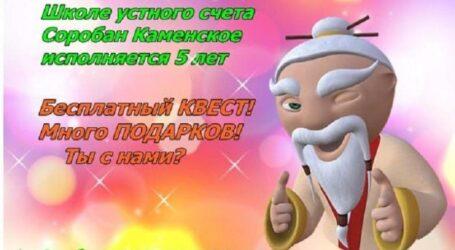 """Кам'янчан запрошують на День народження """"Соробану"""""""
