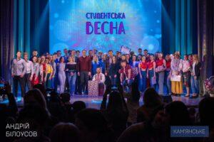 Фестиваль «Студентська весна» відбувся в Кам'янському - ФОТО