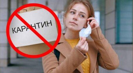 Послаблення карантину анонсував уряд України