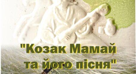 """Музей Кам'янського приймає дитячі роботи на конкурс """"Козак Мамай та його пісня"""""""