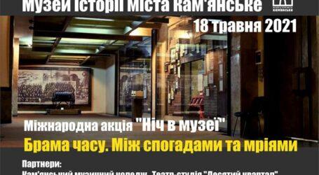 """Кам'янчан запрошують на """"Ніч в музеї"""""""
