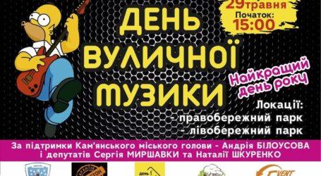 """Кам'янчан запрошують на """"День вуличної музики"""""""