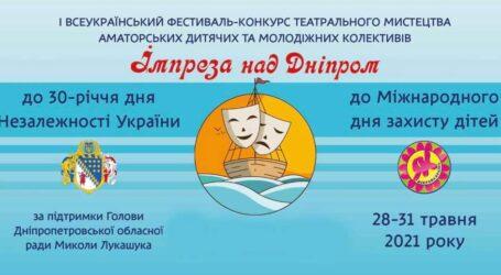 На Дніпропетровщині відбудеться Всеукраїнський дитячий фестиваль театрального мистецтва