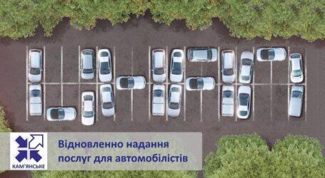 ЦНАПи Кам'янського відновлюють надання послуг з видачі водійських посвідчень та реєстрації транспортних засобів