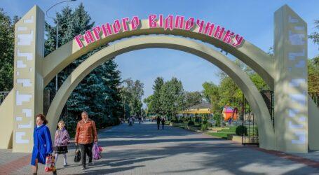 Кам'янчан запрошують на відкриття літнього сезону в парку