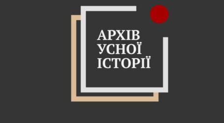 В Україні з'явився онлайн-ресурс «Архів усної історії»