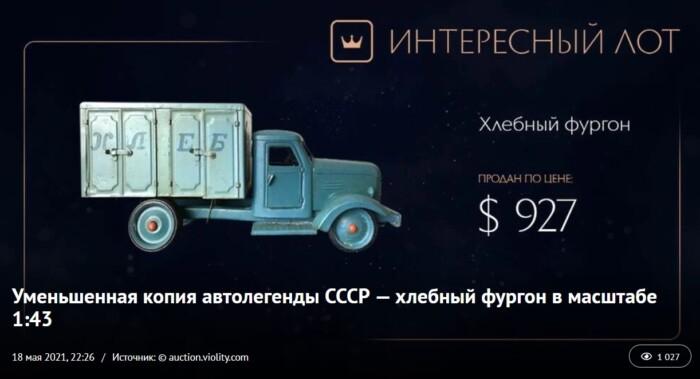 В Україні іграшкову машинку продали - ФОТО