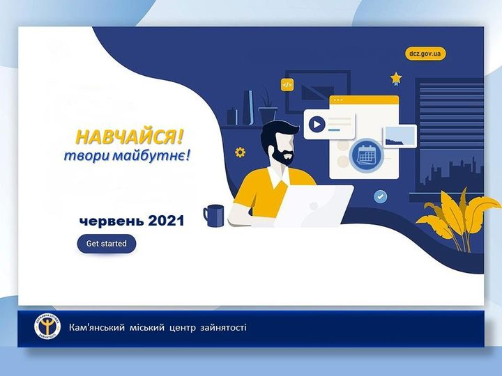 Кам'янчан запрошують отримати нову професію