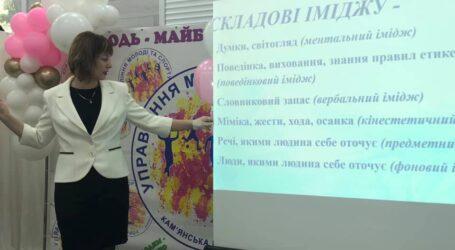 У Кам'янському відбувся міський молодіжний форум «Територія сучасної жінки»