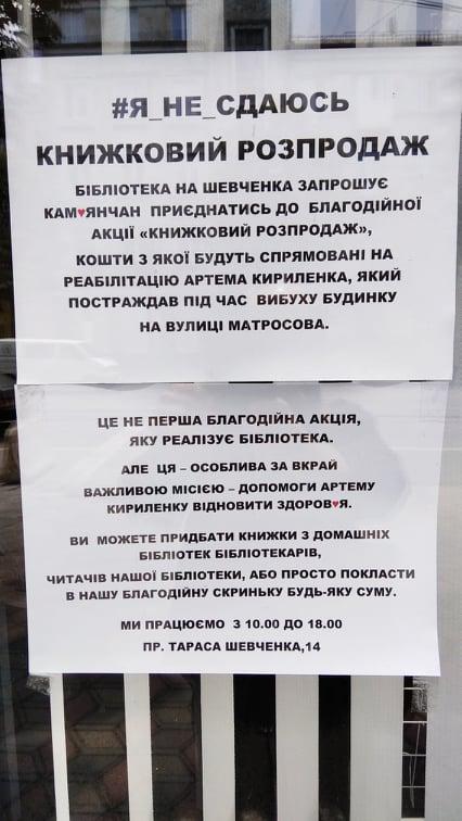 Благодійний книжковий розпродаж в бібліотеці Кам'янського - ФОТО