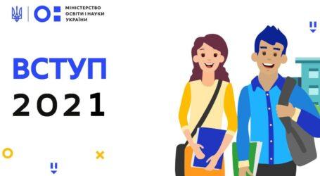Абітурієнтам Кам'янського: як проходитиме вступна кампанія 2021 року