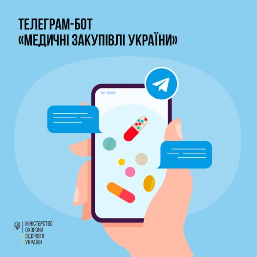 З'явився чат-бот, де можна відстежувати, які безкоштовні ліки закупила держава і який їх запас у лікарнях