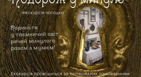 Музей Кам'янського запрошує на екскурсію-загадку