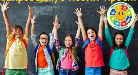 У Кам'янському з'явиться бюджет участі для дітей