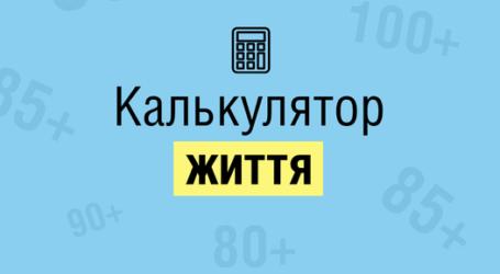 Для українців розробили калькулятор життя