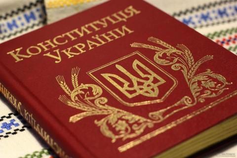 Кам'янське відзначить День Конституції