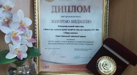 Кам'янські заклади освіти здобули перемогу на міжнародній виставці