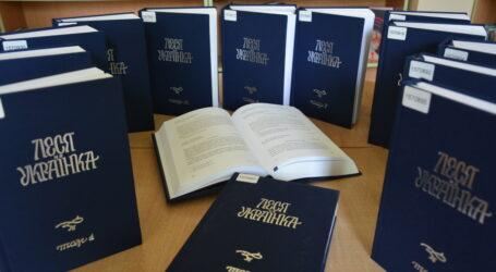 Бібліотека Кам'янського поповниться повним академічним зібранням творів Лесі Українки