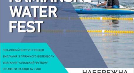 Кам'янчан запрошують на фестиваль водних видів спорту