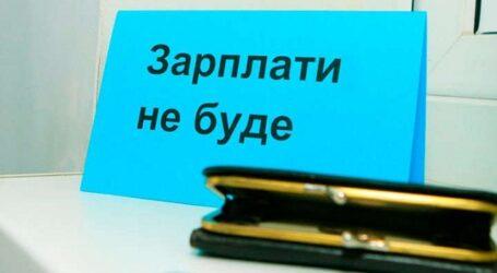 Мешканцям Дніпропетровщини заборгували більше 400 млн грн зарплати