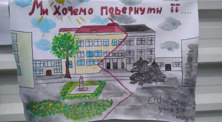Міська рада вкотре звернулась до обласної влади щодо фінансування реконструкції 20-ї школи