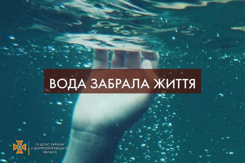 Минулого тижня на водоймах Дніпропетровщини загинули п'ятеро людей