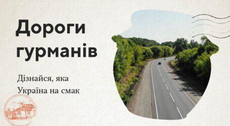 """В Україні з'явиться гастрогід """"Дороги гурманів"""""""