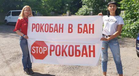 Кам'янське проти «Рокобану»: засідання суду та естафета онлайн-звернень