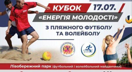 Кам'янчан запрошують на пляжний футбол та волейбол