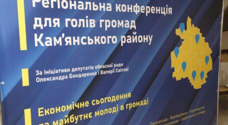 Кам'янська громада долучилась до регіонального форуму