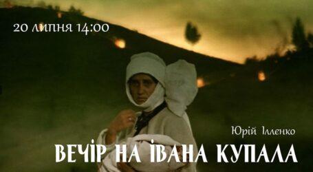Музей Кам'янського запрошує на «Вечір на Івана Купала»